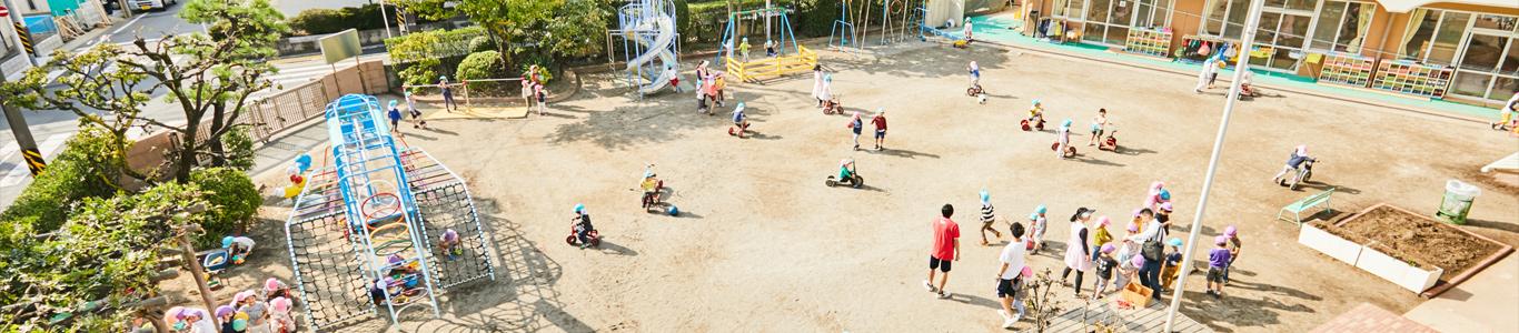 新日本保育園の写真